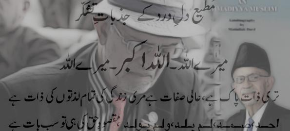 matiullah_dard_poem