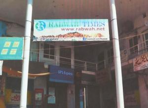 rabwahtimes_office_rabwah