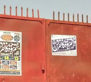 Rabwah braces for another Khatm e Nabuwat conference