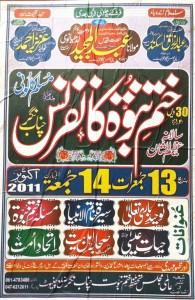 khatmenabuwat_conference_banner