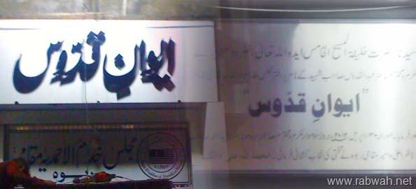 MKA Muqami headquarters renamed to Ewan-e-Qudoos