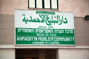 kababir_israel