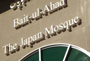 ahmadiyya_japan_mosque4