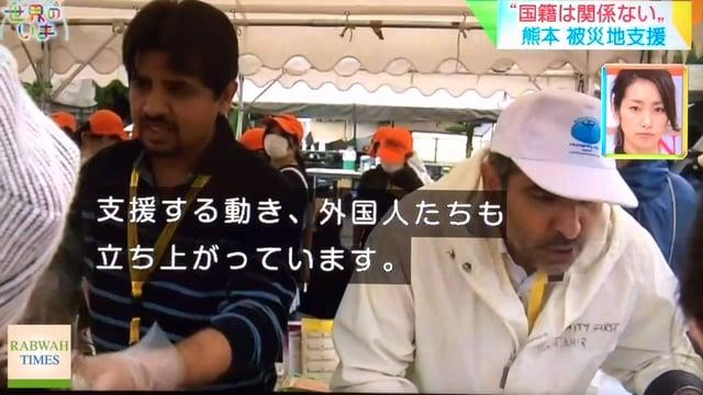 Ahmadiyya Muslims assist with disaster relief efforts in quake hit Kumamoto region of Japan