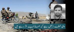 obaidullah_khan_ahmadiyya_urdu_column