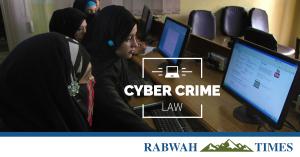 cybercrime_pakistan_law_process
