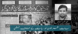 7thsep_anti_ahmadiyya_pakistan