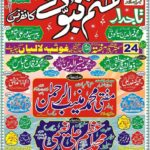 mufti_muneeb_rahman_ahmadi7