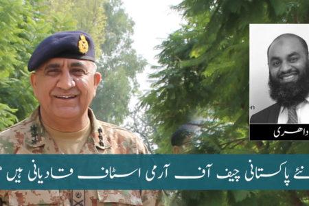 کیا نئے پاکستانی چیف آف آرمی اسٹاف قادیانی ہیں ؟