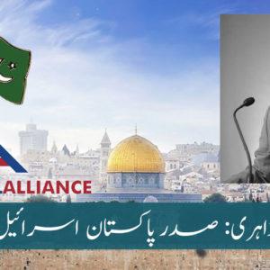 انٹرویو نور ڈاہری: صدر پاکستان اسرائیل الائنس