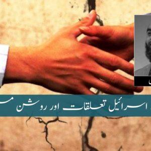 پاکستان اسرائیل تعلقات اور روشن مستقبل